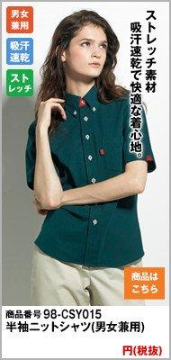 CSY-015 [キャリーン]ビルメン 半袖ニットシャツ(男女兼用)