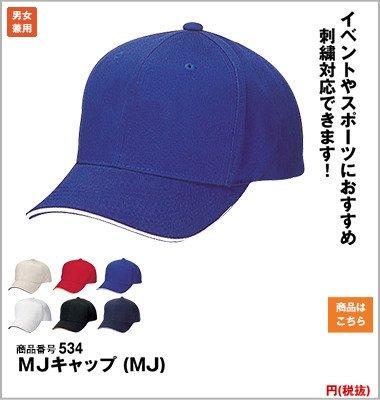MJキャップ 534