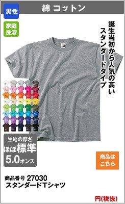 少し細身の激安Tシャツ