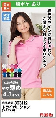 襟元のラインがおしゃれなピンクポロシャツ