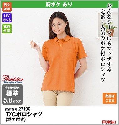 ポケ付オレンジポロシャツ