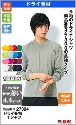 ドライ素材の長袖