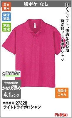 快適な着心地が魅力のピンクポロシャツ
