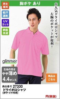 ポケットが左胸についたピンクポロシャツ