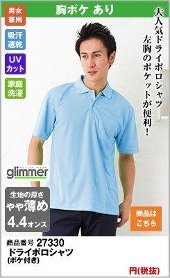 大人気の水色(サックス)のドライポロシャツ