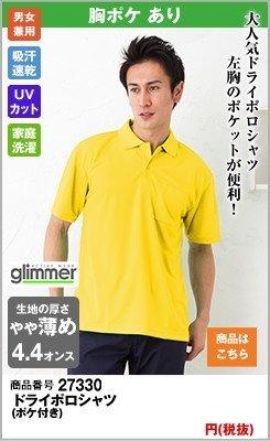 大人気のイエローのドライポロシャツ