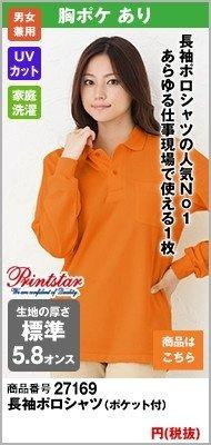 定番の長袖ポロシャツ