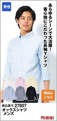 メンズ用オックス長袖ワイシャツ