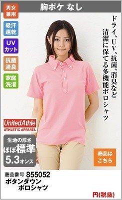 ボタンダウンのピンクポロシャツ