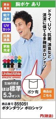 UVや抗菌、消臭などの多機能ボタンダウンポロシャツ