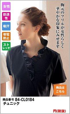胸元のフリルが女性らしいエステユニフォームのチュニック