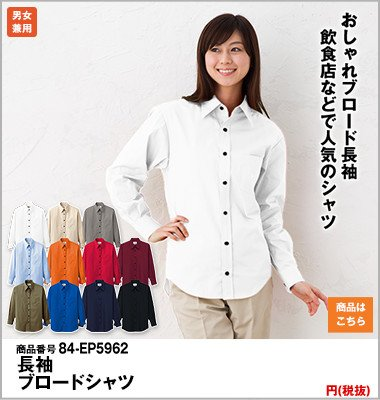 長袖の白シャツ