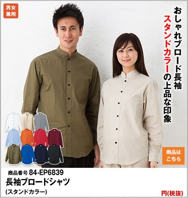 EP-6839 アルベチトセ 長袖ブロードシャツ(男女兼用)スタンドカラー