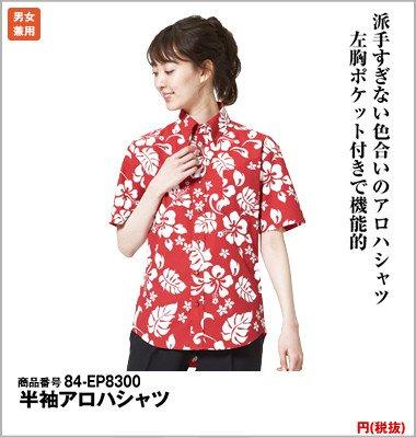EP-8300 アルベチトセ 半袖アロハシャツ(男女兼用) ボタンダウン