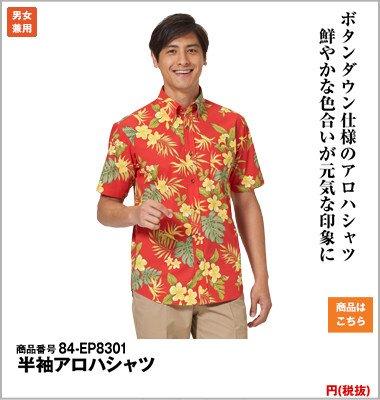EP-8301 アルベチトセ 半袖アロハシャツ(男女兼用) ボタンダウン