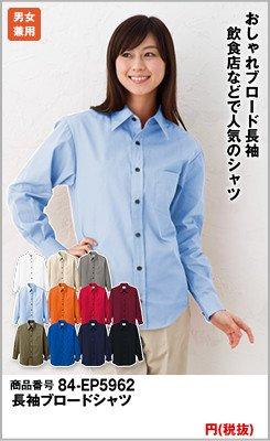 人気の長袖・水色シャツ
