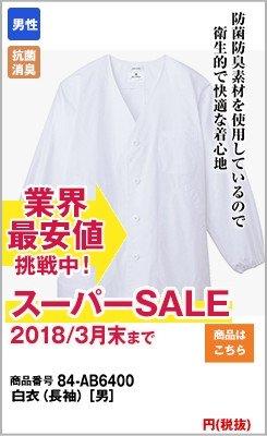 AB-6400 アルベチトセ 長袖 調理白衣(男性用) 襟なし