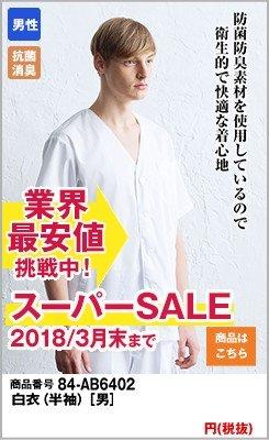 AB-6402 アルベチトセ 半袖 調理白衣(男性用) 襟なし