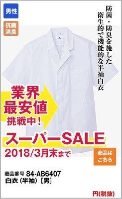 AB-6407 アルベチトセ 半袖 調理白衣(男性用) 襟付き
