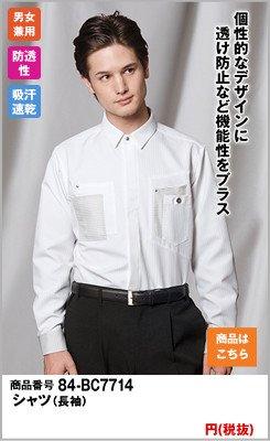 ストライプがかっこいい白シャツ