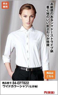 ワイドカラーでかっこいい白シャツ