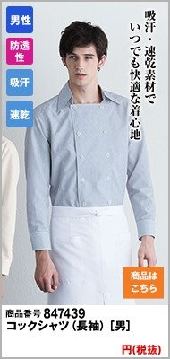 コックシャツ(長袖)
