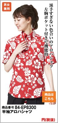 EP8300 半袖アロハシャツ(男女兼用)