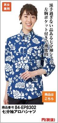 EP-8302 アルベチトセ 七分袖アロハシャツ(男女兼用) ボタンダウン