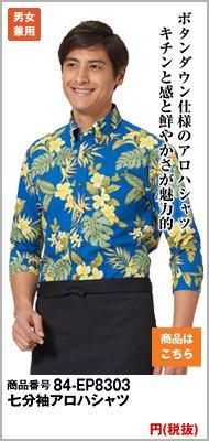 P-8303 アルベチトセ 七分袖アロハシャツ(男女兼用) ボタンダウン
