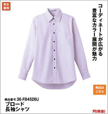 ブロードの紫シャツ