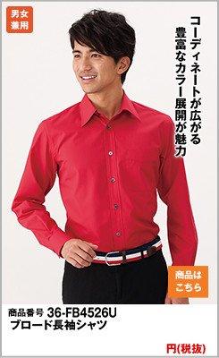 レギュラーカラーの赤シャツ
