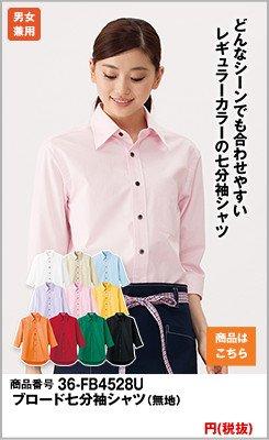 七分袖のピンクシャツ