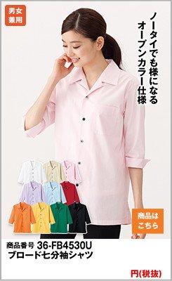 オープンカラーの長袖