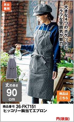 FK-7151 ヒッコリー胸当てエプロン ボンマックス(フェイスミックス)