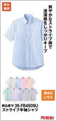 半袖ストライプの青シャツ