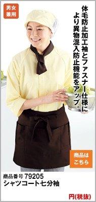 シャツコート七分袖