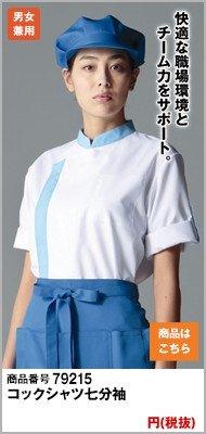 コックシャツ七分袖