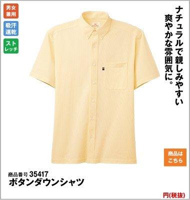 ボタンダウンシャツ