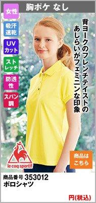 女性用のかわいいポロシャツ