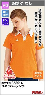 ルコックのかわいいポロシャツ