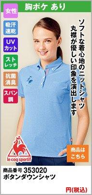 ボタンダウンのかわいいポロシャツ