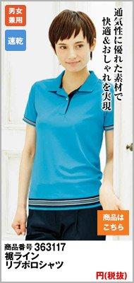 裾ラインリブポロシャツ