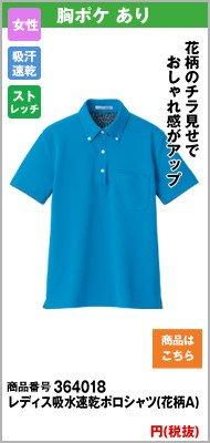 レディースのボタンダウンポロシャツ