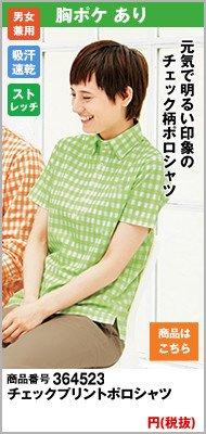 プリント柄ポロシャツ