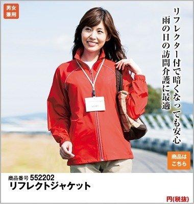 リフレクトジャケット(男女兼用)