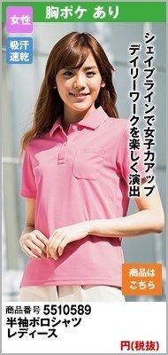 デイリーワークを楽しく演出するピンクポロシャツ
