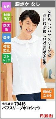 襟元がかわいいオシャレポロシャツ