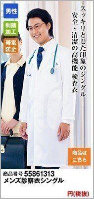 安全・清潔の高機能検査衣として実績豊富!メンズ診察衣ドクターコート ルミエール 861313