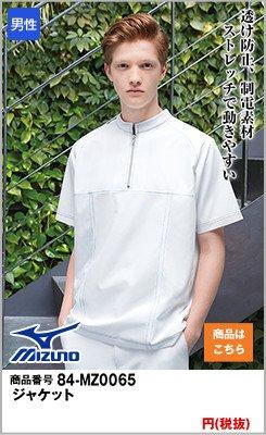 デンタルクリニックのお客様に大好評!かっこいいデザインのケーシージャケット MIZUNO MZ0065