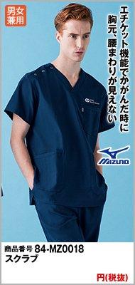 ミズノが手掛けるスポーツウェアの快適さと医療シーンへの機能性を持つスクラブ MIZUNO MZ0018